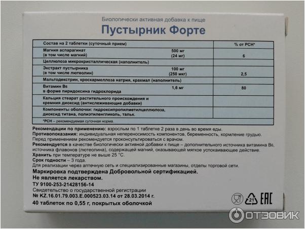 БАД Эвалар Пустырник форте