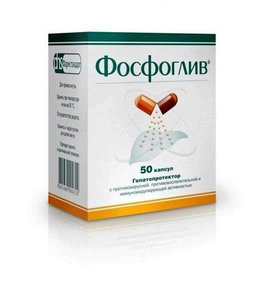 Гепатопротектор Фармстандарт-Лексредства Фосфоглив