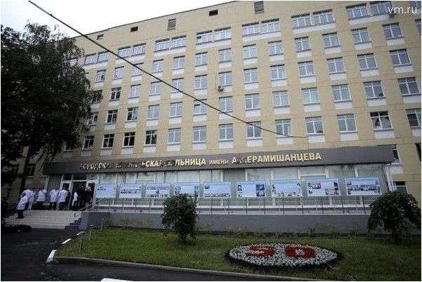 Городская клиническая больница имени А.К. Ерамишанцева, Москва