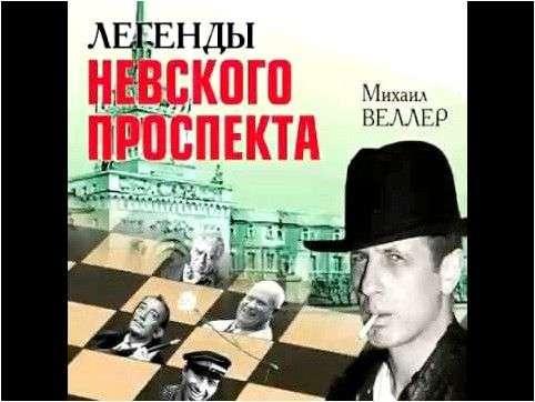 Легенды Невского проспекта, Михаил Веллер