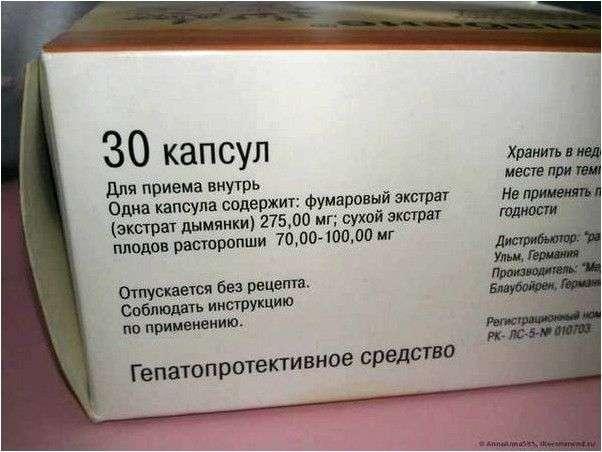 Лекарственный препарат Меркле ГМБХ Гепабене