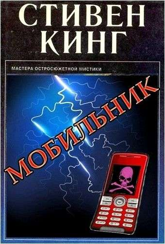 Мобильник, Стивен Кинг