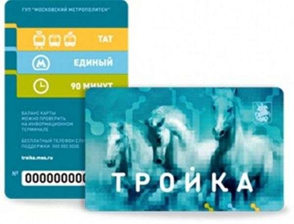 """Проездной электронный пополняемый билет """"Тройка"""""""