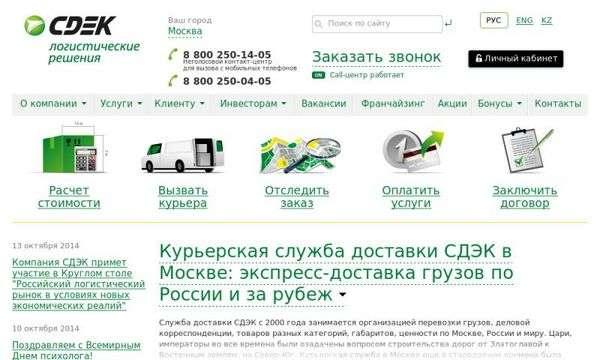 Служба Доставки Экспресс-Курьер СДЭК