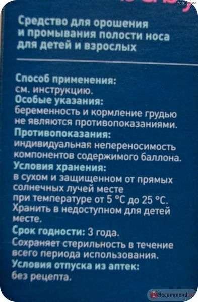 Спрей для носа Stada Аквалор Беби Мягкий душ