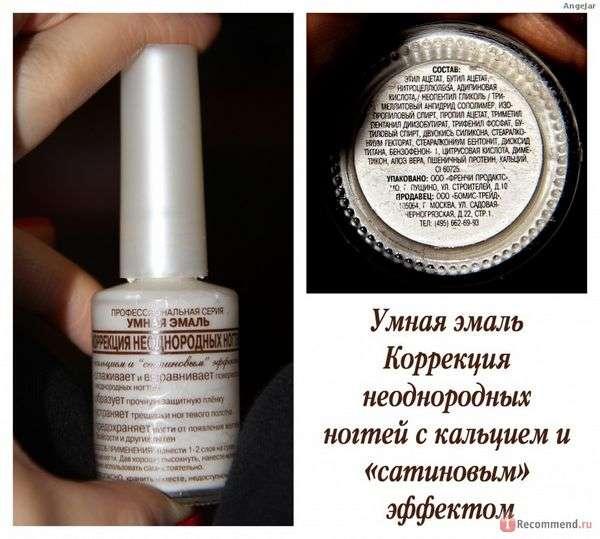 Средство для коррекции неоднородных ногтей Умная Эмаль