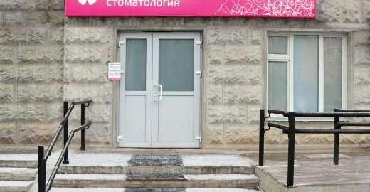 Стоматология «Все Свои», Москва