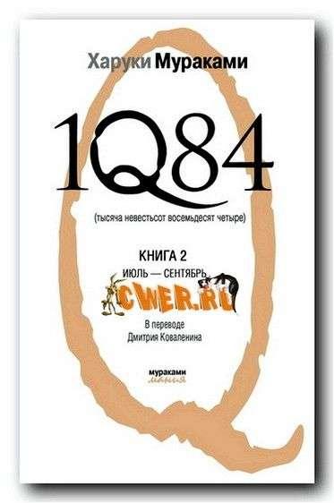 1Q84. Тысяча Невестьсот Восемьдесят Четыре. (в 2-х книгах), Харуки Мураками