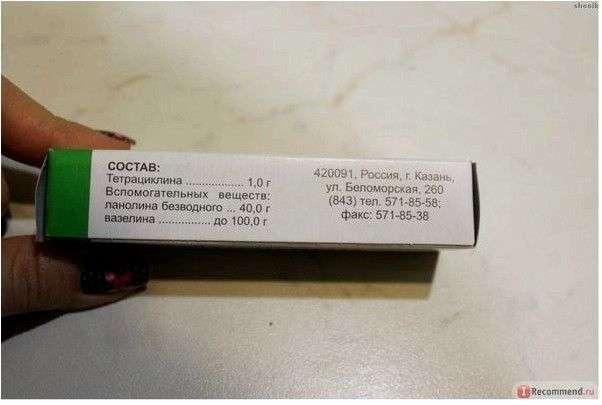 Антибиотик ОАО 'Татхимфармпрепараты' Тетрациклиновая мазь глазная 1%
