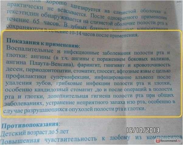 Антисептическое средство Bosnalijek Стоматидин