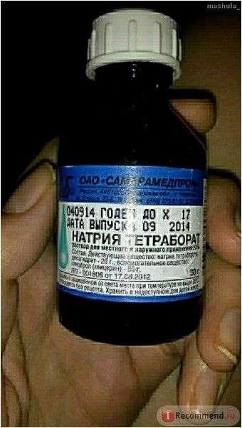 Антисептическое средство Натрия тетрабората (Буры) раствор в глицерине 20%