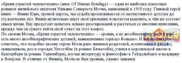 Бремя страстей человеческих, Сомерсет Моэм