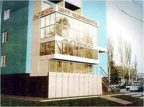 """Центр недвижимости """"АЛЕКС"""", Ростов-на-Дону"""