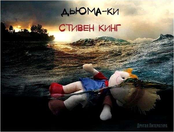 Дьюма-Ки, Стивен Кинг