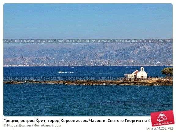 Греция о. Крит. г. Херсониссос