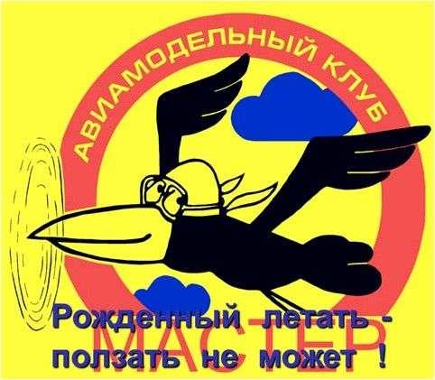 Ярославский авиационный клуб, Ярославль