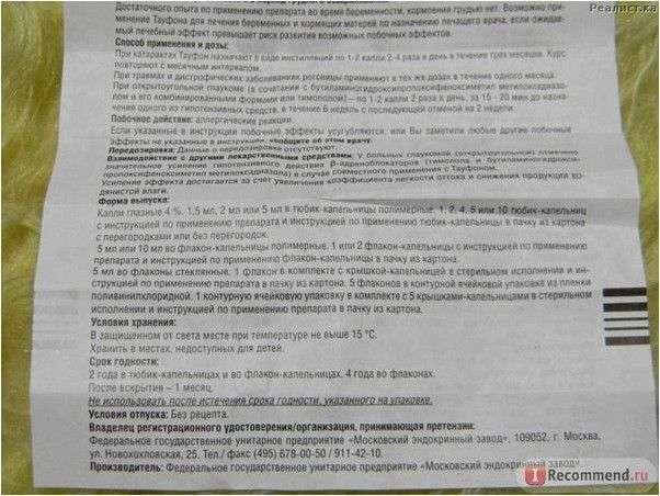 """Капли для глаз ФГУП """"Московский эндокринный завод"""" """"Тауфон"""""""
