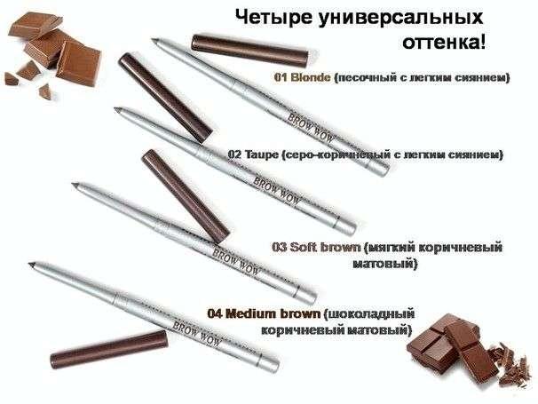 Карандаш для бровей Relouis / Релуи