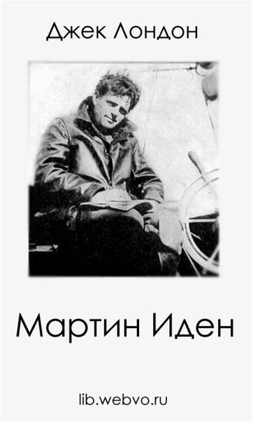 Мартин Иден, Джек Лондон
