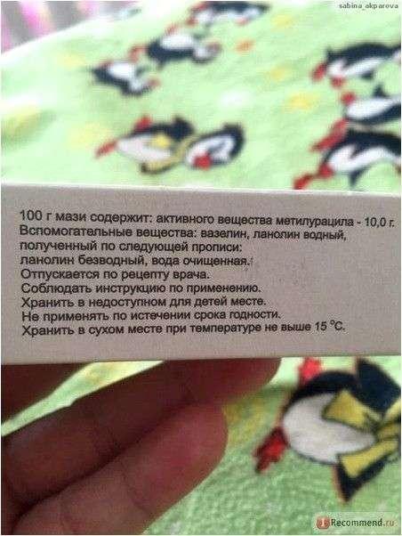 Мазь Метилурацил 10% Биосинтез