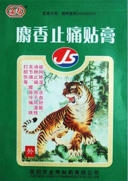 Пластырь Шесянг Для снятия боли Чжитун Тегао (Тигровый-Мускусный)
