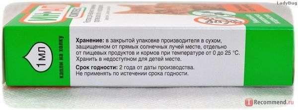 Противопаразитарные средства Астрафарм ИН-АП Комплекс для кошек