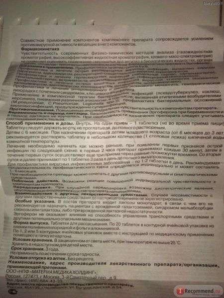 Противовирусные средства ООО 'НПФ Материа Медика Холдинг' ЭРГОФЕРОН