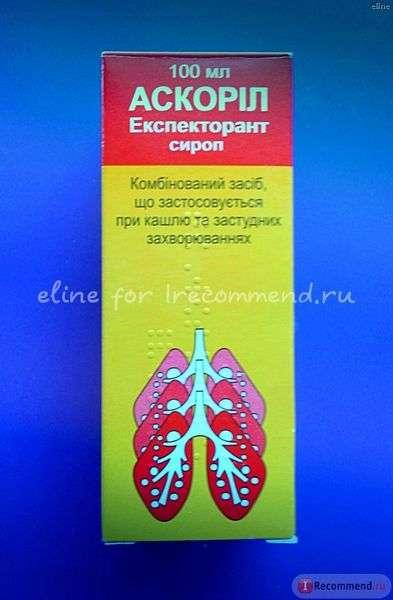 Средства д/лечения простуды и гриппа Glenmark Аскорил экспекторант