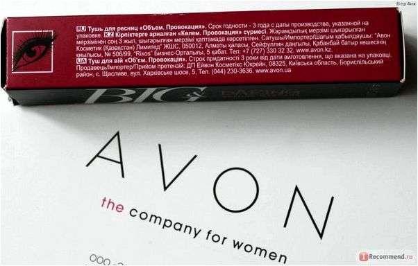 Тушь для ресниц Avon BIG Daring volume mascara