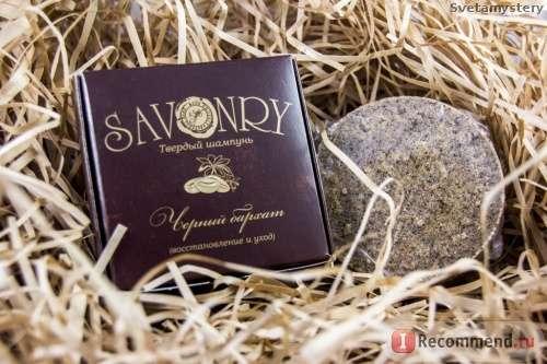"""Твердый шампунь Savonry """"Черный бархат"""""""