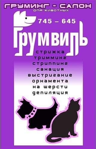 Услуги груминг-салонов для животных Стрижка
