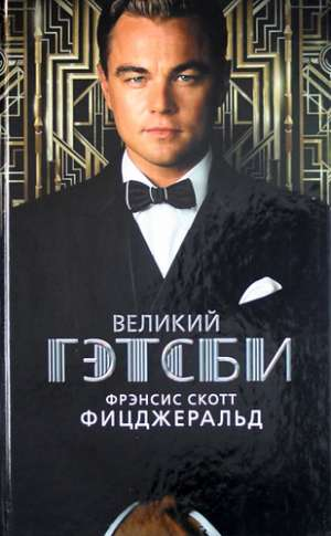 Великий Гэтсби, Ф. Фицджеральд