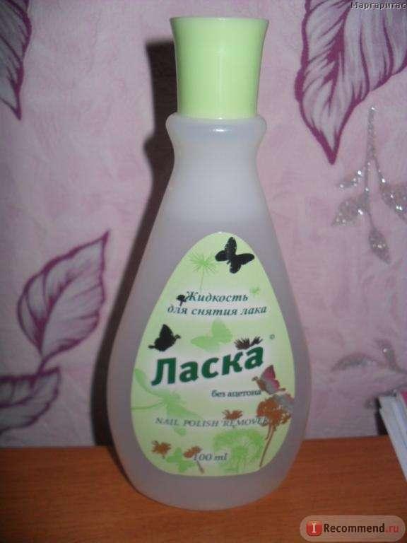 """Жидкость для снятия лака """"Ласка"""" без ацетона nail polish remove"""