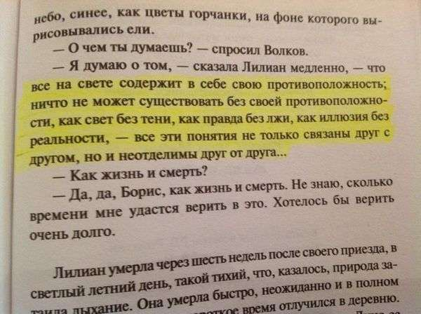 Жизнь взаймы, Эрих Мария Ремарк