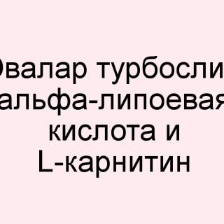 Эвалар турбослим альфа-липоевая кислота и L-карнитин