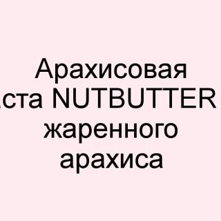 Арахисовая паста Nutbutter из жаренного арахиса