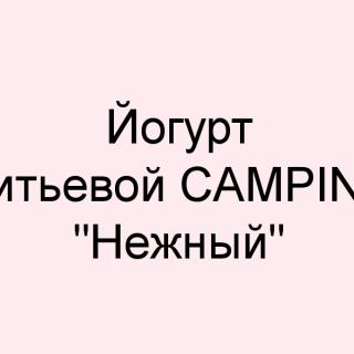 """Йогурт питьевой Campina """"Нежный"""""""
