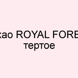 Какао Royal Forest тертое