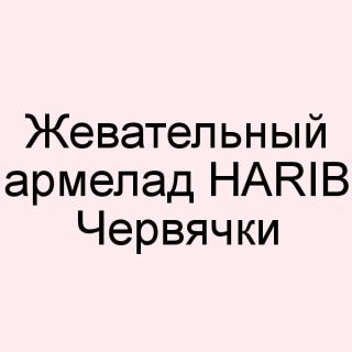 Жевательный мармелад HARIBO Червячки