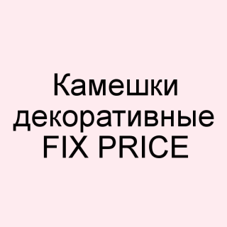 Камешки декоративные Fix Price