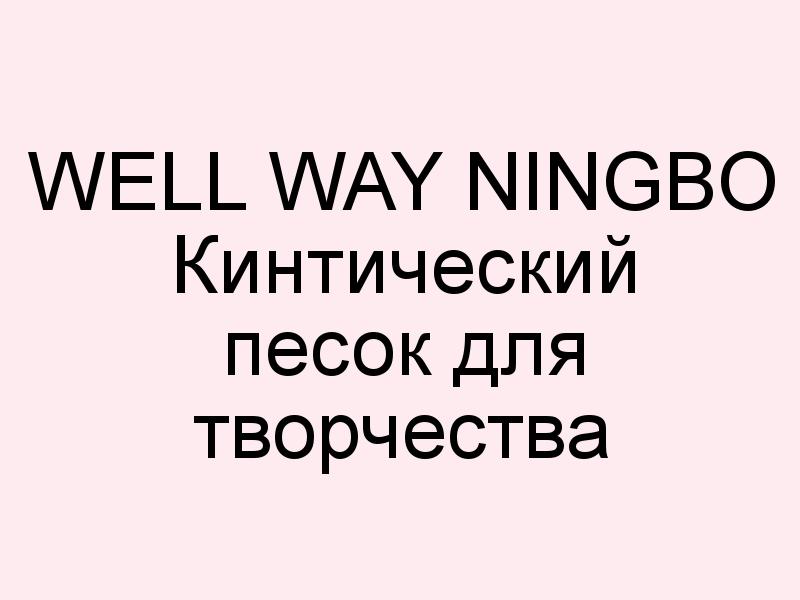 Well Way Ningbo Кинтический песок для творчества