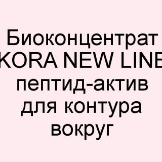 Биоконцентрат Kora New Line пептид-актив для контура вокруг глаз