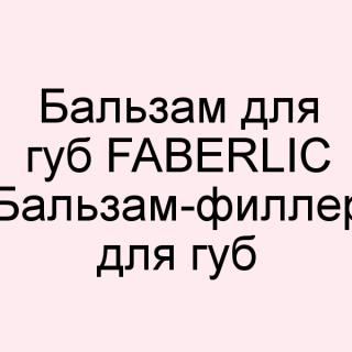 """Бальзам для губ Faberlic Бальзам-филлер для губ """"Мгновенный объём"""""""