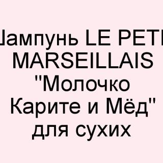 """Шампунь Le Petit Marseillais """"Молочко Карите и Мёд"""" для сухих волос"""