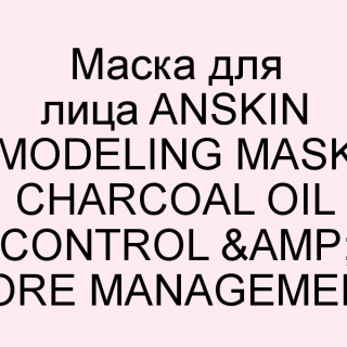 Маска для лица Anskin Modeling Mask Charcoal Oil Control & Pore Management