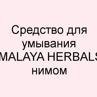 Средство для умывания Himalaya herbals с нимом