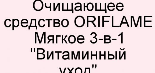 """Очищающее средство Oriflame Мягкое 3-в-1 """"Витаминный уход"""""""