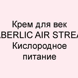 Крем для век Faberlic Air Stream Кислородное питание Непревзойденный комфорт