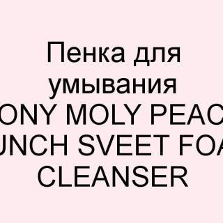 Пенка для умывания TONY MOLY peach Punch Sveet Foam Cleanser