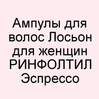 Ампулы для волос Лосьон для женщин РИНФОЛТИЛ Эспрессо